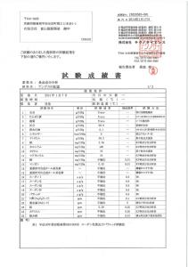テクノサイエンス2014年試験成績書-1